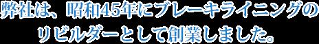 弊社は、昭和45年にブレーキライニングのリビルダーとして創業しました。